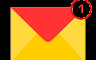 Яндекс почта произошла ошибка