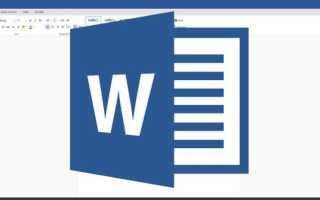 Текстовый документ онлайн word писать
