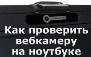 Как проверить работу видеокамеры на ноутбуке