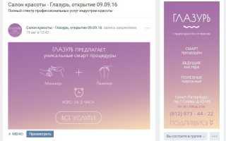 Настройка меню вконтакте