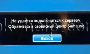 Телевизор самсунг код ошибки 105
