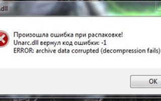 Unarc dll вернул код ошибки 3