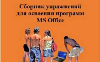 Microsoft office учебник