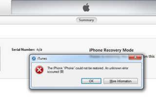 Ошибка 9 iphone 6