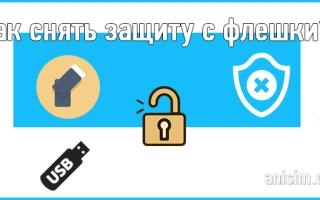 Программа для разблокировки флешки usb скачать бесплатно