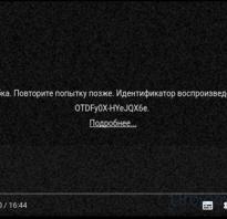 Ошибка при просмотре видео
