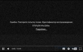 При просмотре видео выдает ошибку
