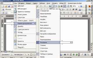 Графический редактор word