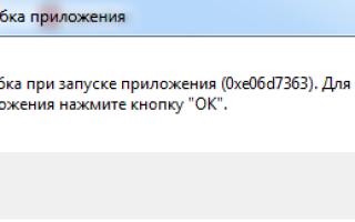 Мта ошибка 0xe06d7363