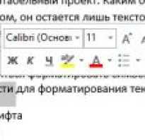 Как форматировать документ в word