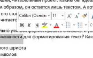 Параметры текста в word
