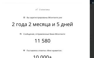 Сколько дней странице вконтакте