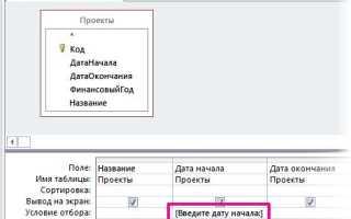 Запрос на выборку с параметром access