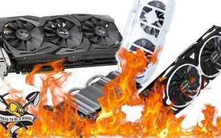 Что делать если нагревается видеокарта