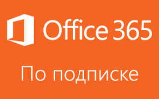 Office 365 2020 pro plus
