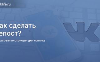 Что такое репост записи вконтакте
