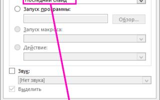 Как сделать управляющие кнопки в powerpoint