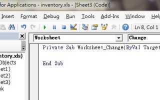 Excel worksheet change