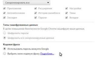 Синхронизация гугл браузера