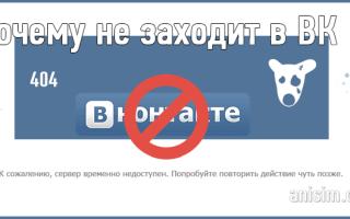 Вконтакте не заходит на сайт