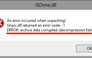 Archive data corrupted код ошибки 1