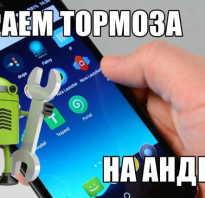 Приложения для ускорения телефона андроид