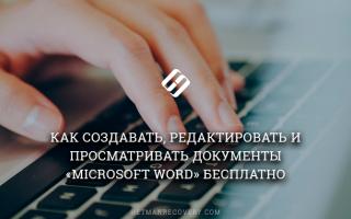 Как редактировать файл word