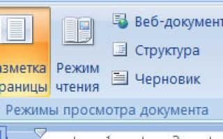 Укажите режимы просмотра документов word
