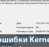 Ошибка kernel power 41