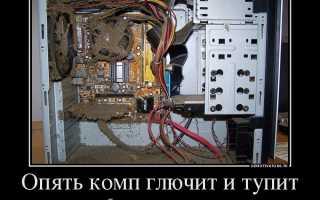 Компьютер тупит и тормозит как исправить