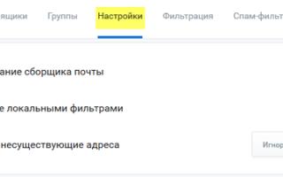 Яндекс почта переадресация