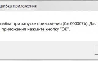 Origin ошибка при запуске приложения