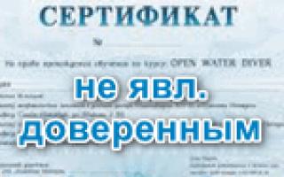 Сертификат безопасности еще недействителен что делать