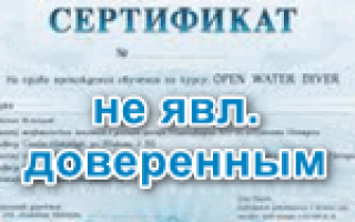 Включить сертификат безопасности