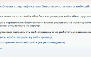 Проблема с сертификатом безопасности сервера