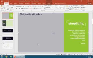 Режим сортировщика слайдов в ms powerpoint