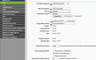 Настройка роутера tp link wr841n билайн
