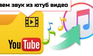 Звук из видео youtube
