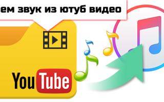 Извлечь звук из видео ютуб