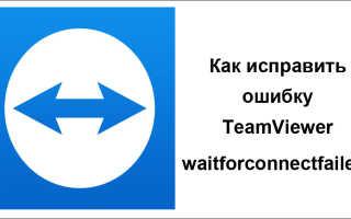 Ошибка протоколов в teamviewer