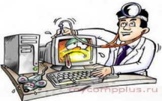 Неисправности компьютера признаки