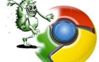 Как очистить google chrome от вирусов