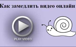 Как просмотреть видео в замедленном режиме