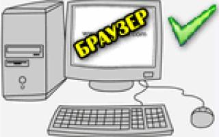 Самый нетребовательный браузер