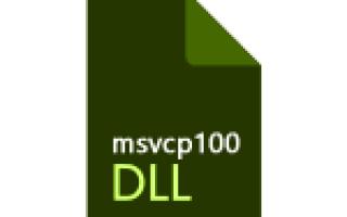 Ошибка отсутствует msvcp100 dll как исправить