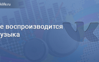 Вконтакте не работает музыка