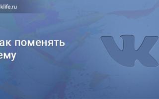 Темы для приложения вконтакте
