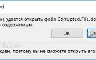 Microsoft office не открывает документы