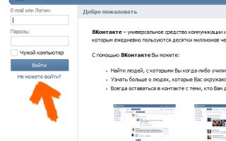 Как восстановить забытый пароль вконтакте
