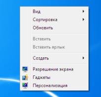 Как исправить экран компьютера